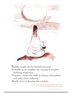 Shantideva Print (Perfection of Wisdom quote)