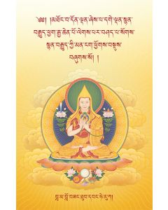 The Oral Instructions of Mahamudra - paperback - front cover