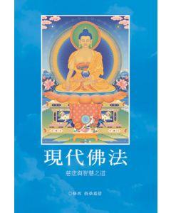 現代佛法 - 封面 Modern Buddhism - Paperback