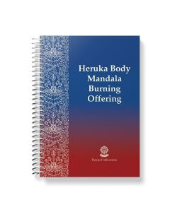 Heruka Body Mandala Burning Offering
