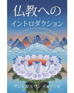 仏教へのイントロダクション - front cover
