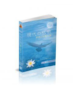現代の仏教 - paperback
