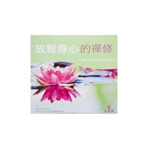 放鬆身心的禪修 - CD